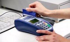 拉卡拉刷1万手续费多少?刷卡手续费标准怎么算的?