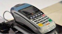 银联入账是一清机吗?怎么辨别一清机和二清机?