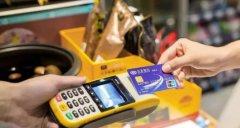 刷卡机行业将迎来强监管